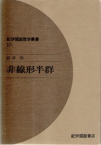 非線形半群 (紀伊國屋数学叢書 10)