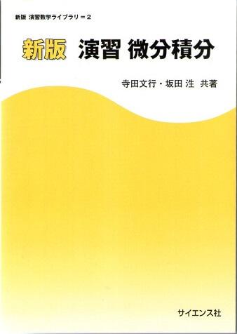 新版 演習 微分積分 (新版 演習数学ライブラリ 2)