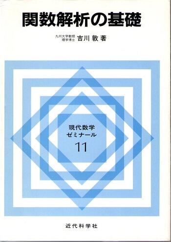 関数解析の基礎 (現代数学ゼミナール 11)