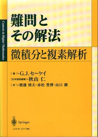 難問とその解法 微積分と複素解析