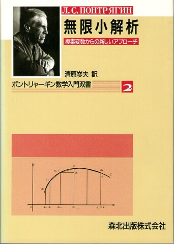 無限小解析 複素変数からの新しいアプローチ (ポントリャーギン数学入門双書 2)