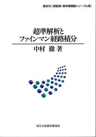 超準解析とファインマン経路積分 (数学基礎論シリーズ 6)