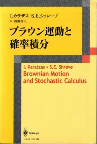 ブラウン運動と確率積分