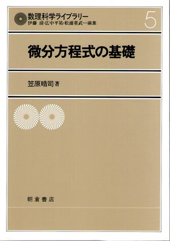 微分方程式の基礎 (数理科学ライブラリー 5)