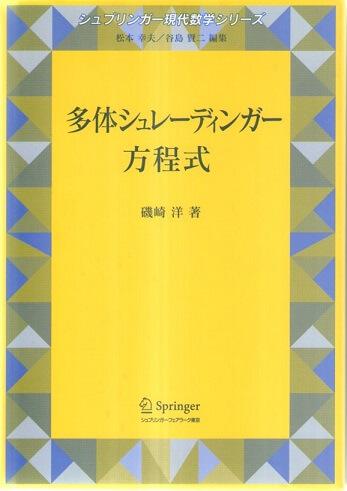多体シュレーディンガー方程式 (シュプリンガー現代数学シリーズ 13)