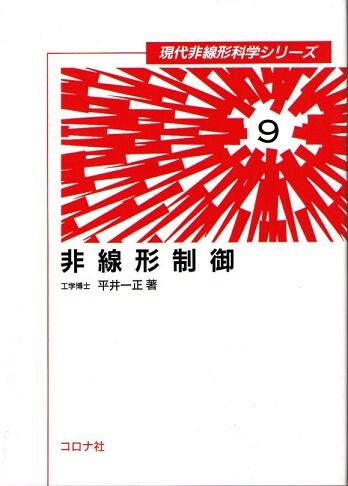 非線形制御 (現代非線形科学シリーズ 9)