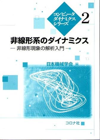 非線形系のダイナミクス 非線形現象の解析入門 (コンピュータダイナミクスシリーズ 2)