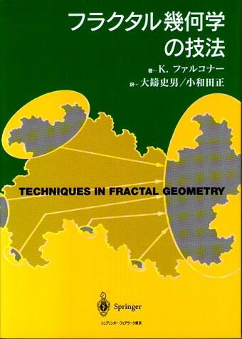 フラクタル幾何学の技法