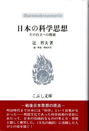 日本の科学思想 その自立への模索 (こぶし文庫 57)