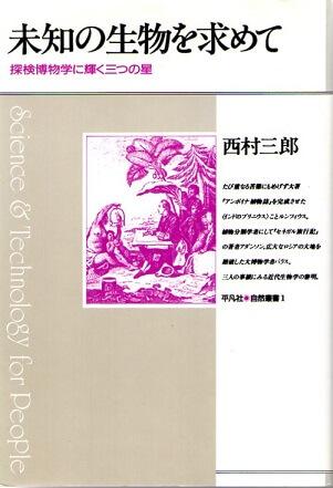 未知の生物を求めて 探検博物学に輝く三つの星 (平凡社・自然叢書 1)
