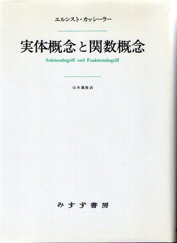実体概念と関数概念 認識批判の基本的諸問題の研究