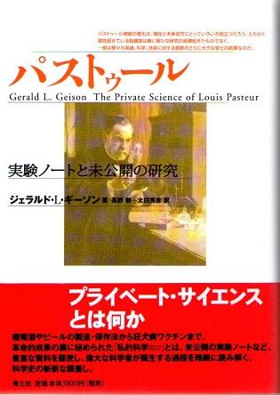 パストゥール 実験ノートと未公開の研究