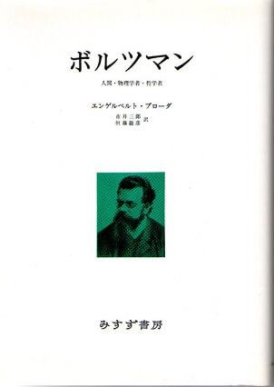 ボルツマン 人間・物理学者・哲学者