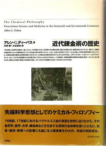 近代錬金術の歴史