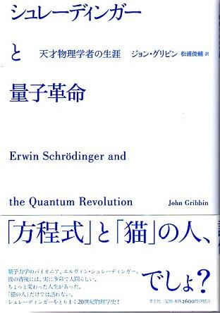 シュレーディンガーと量子革命 天才物理学者の生涯
