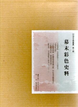 幕末彩色史料 (化学古典叢書 第2期)