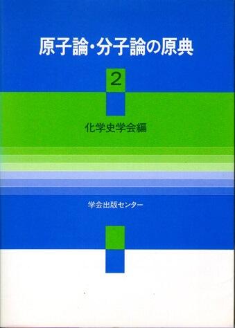 原子論・分子論の原典 2