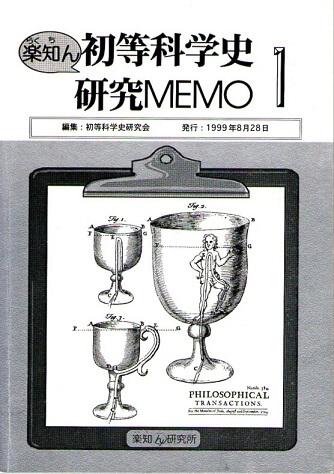初等科学史研究MEMO 1