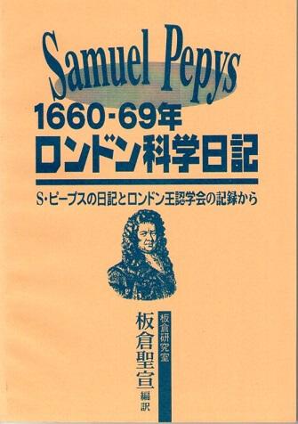 1660年~69年ロンドン科学日記 S・ピープスの日記とロンドン王認学会の記録から