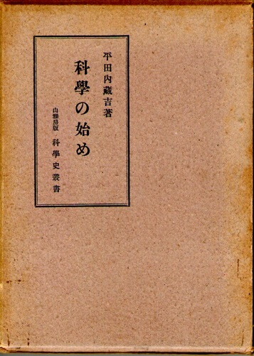 科学の始め (科学史叢書)