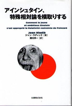 アインシュタイン、特殊相対論を横取りする