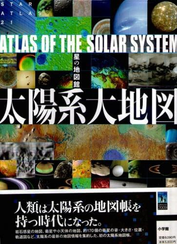 STAR ATLAS 21 星の地図館 太陽系大地図