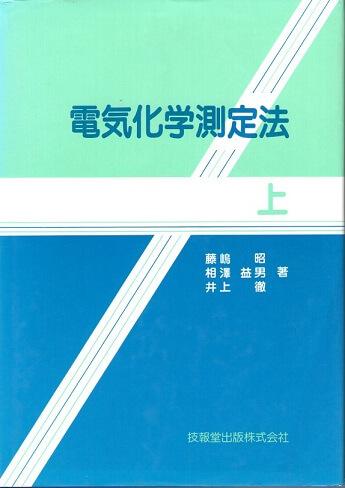 電気化学測定法 (上下巻2冊揃)