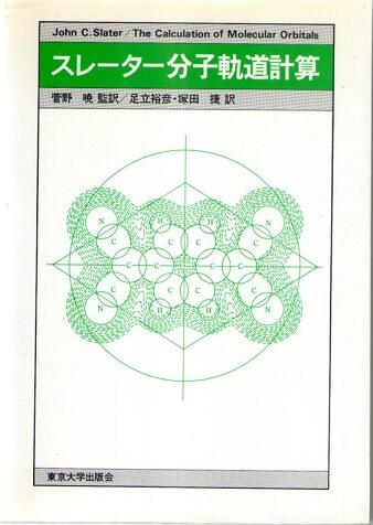 スレーター分子軌道計算