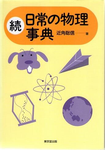 続 日常の物理事典