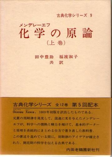 化学の原論 上下巻2冊揃 (古典化学シリーズ 9)