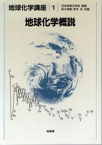 地球化学講座 1 地球化学概説