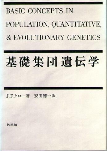 基礎集団遺伝学