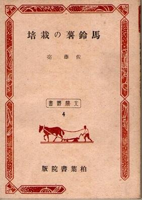 馬鈴薯の栽培 (北農叢書 4)