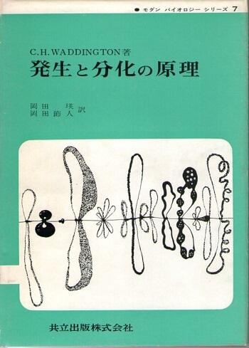 発生と分化の原理 (モダン バイオロジー シリーズ 7)