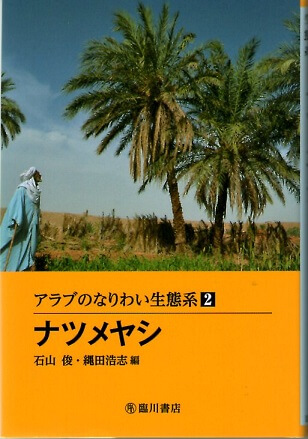 アラブのなりわい生態系 2 ナツメヤシ