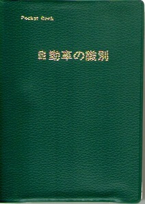自動車の識別 (Pocket Book)