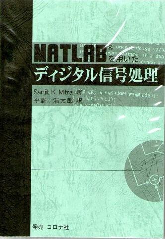 MATLABを用いたディジタル信号処理