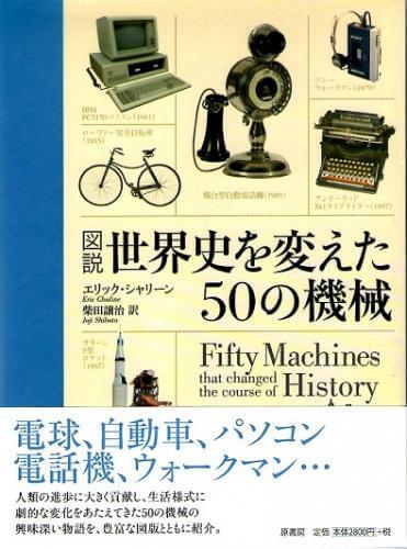 図説 世界史を変えた50の機械