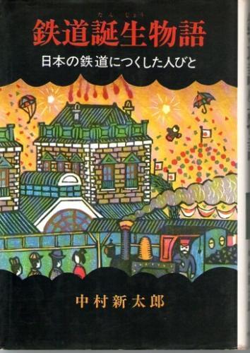 鉄道誕生物語 日本の鉄道につくした人びと (少年少女ノンフィクション 9)