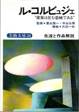 ル・コルビュジエ 生涯と作品解説 (美術文庫 30)