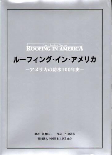 ルーフィング・イン・アメリカ アメリカの防水100年史