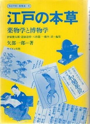 江戸の本草 薬物学と博物学 (ライブラリ 科学史 6)