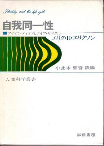 自我同一性 アイデンティティとライフ・サイクル (人間科学叢書)