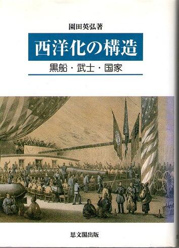 西洋化の構造 黒船・武士・国家