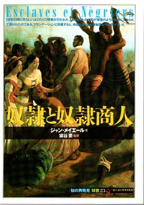 奴隷と奴隷商人 (「知の再発見」双書 23)