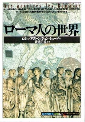 ローマ人の世界 (「知の再発見」双書 60)