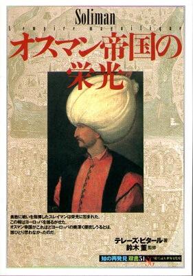 オスマン帝国の栄光 (「知の再発見」双書 51)