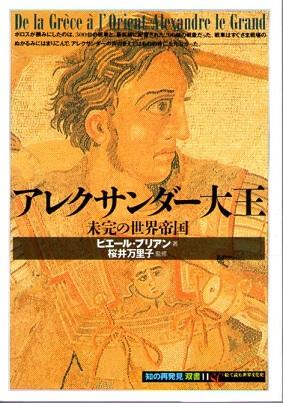 アレクサンダー大王 未完の世界帝国 (「知の再発見」双書 11)