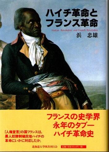 ハイチ革命とフランス革命