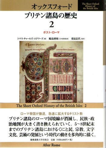 オックスフォード ブリテン諸島の歴史 2 ポスト・ローマ